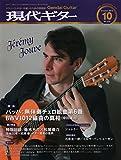 現代ギター 2016年 10 月号 [雑誌]