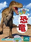 恐竜 (学研の図鑑LIVE(ライブ))