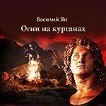 Ogni na kurganah | Vasilij Jan