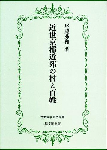 近世京都近郊の村と百姓 (佛教大学研究叢書)