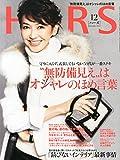HERS (ハーズ) 2014年 12月号 [雑誌]