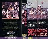 死体と遊ぶな子どもたち [VHS]