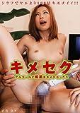 キメセク アルコールと媚薬をキメテセックス 乙音奈々 ドグマ [DVD]
