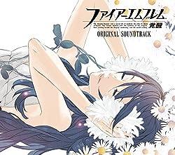 ファイアーエムブレム覚醒 オリジナルサウンドトラック