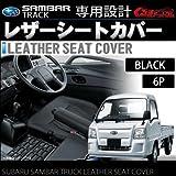 スバル サンバー トラック T T 1.2 シート カバー 本革調 【ブラック】