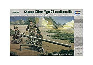 Maquette Chinese 105mm Type 75 Recoilless Rifle