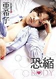 亜希子 恐縮BODY [DVD]