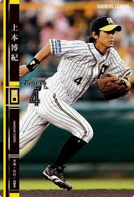 オーナーズリーグ2014 01 OL17 090 阪神タイガース/上本博紀 はなむけの快音 NB