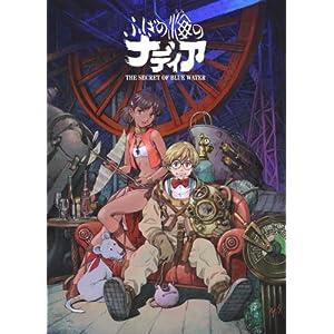 ふしぎの海のナディア Blu-ray BOX【完全生産限定版】 (2011)