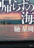 「帰らずの海 (徳間文庫)」販売ページヘ