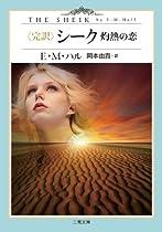 〈 完訳 〉シーク ─灼熱の恋─ (二見文庫 ザ・ミステリ・コレクション)