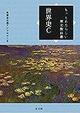 〜もっとあたらしい歴史教科書〜世界史C