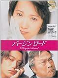 バージンロード DVD BOX[DVD]