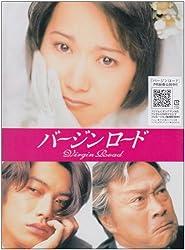 バージンロード DVD BOX