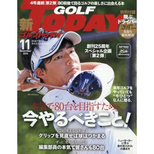 GOLF TODAY 2016年11月号 (ゴルフトゥデイ)
