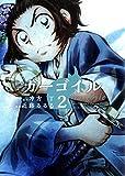 ガーゴイル (2) (ヤングキングコミックス)