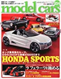 model cars (モデルカーズ) 2014年 03月号 Vol.214