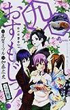 おすもじっ!◆司の一貫◆ 9 (少年サンデーコミックス)