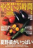 NHK 趣味の園芸 やさいの時間 2013年 04月号 [雑誌]