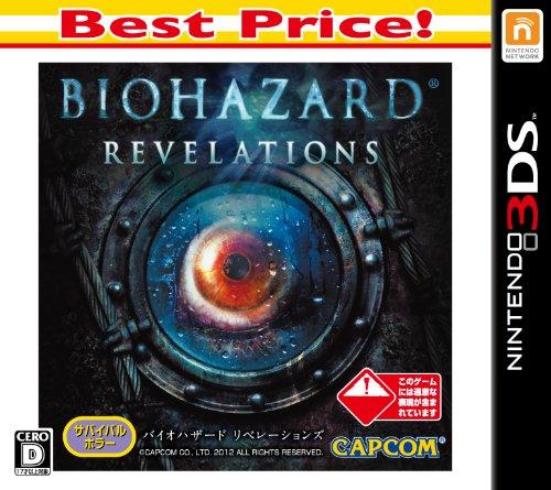 バイオハザード リベレーションズ Best Price!