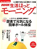 NHK 生活ほっとモーニング 2007年 02月号 [雑誌]