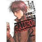 RAINBOW 2―二舎六房の七人 (ヤングサンデーコミックス)