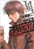 RAINBOW 2 (ヤングサンデーコミックス)