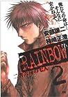 RAINBOW -二舎六房の七人- 第2巻 2003年07月05日発売