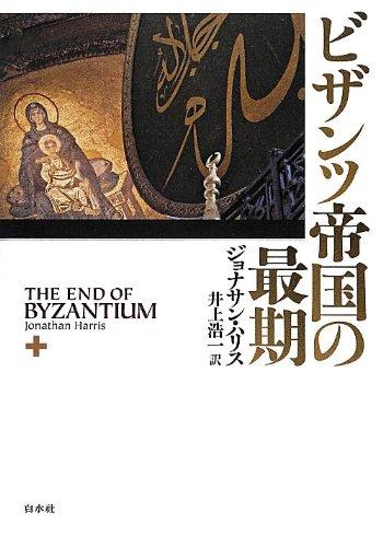 ビザンツ帝国の最期