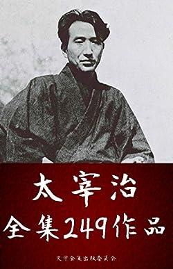 太宰治全集 249作品(人間失格、走れメロス、女生徒、津軽 ほか)