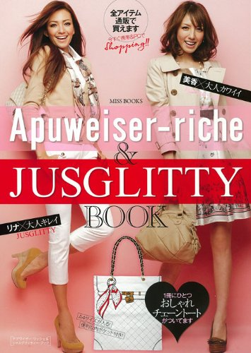 Apuweiser-riche&JUSGLITTY BOOK (MISS BOOK)