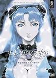 神秘の世界エルハザード OVA1&2 〈期間限定生産〉 [DVD]