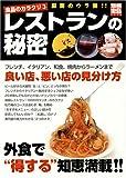 食品のカラクリ3 レストランの秘密−厨房のウラ側!! (別冊宝島)