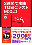 3週間で攻略 TOEIC(R)テスト900点(残り日数逆算シリーズ)