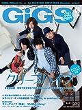 GiGS (ギグス) 2014年 06月号