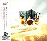 宴歌/さくら  さくら (R専) [レンタル専用]