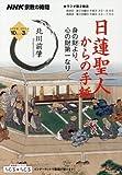 NHK宗教の時間 日蓮聖人からの手紙―身の財(たから)より、心の財第一なり (NHKシリーズ)