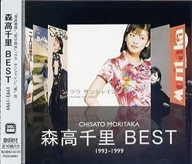 森高千里 BEST1993-1999