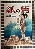 紙の砦 / 手塚 治虫 のシリーズ情報を見る