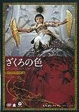 ざくろの色(デジタル・リマスター版) [DVD]
