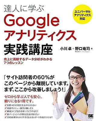 達人に学ぶGoogleアナリティクス実践講座 売上に貢献するデータ分析がわかる7つのレッスン