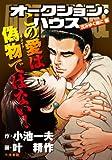 オークション・ハウス 沈みゆく陽に編 (キングシリーズ 漫画スーパーワイド)
