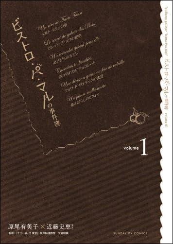 ビストロ・パ・マルの事件簿 1 (サンデーGXコミックス)