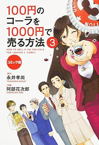コミック版 100円のコーラを1000円で売る方法3