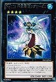 遊戯王カード No.103 神葬零嬢ラグナ・ゼロ/プライマル・オリジン(PRIO)