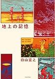 地上の記憶 (アクションコミックス)