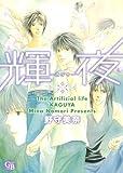 輝夜 (幻冬舎コミックス漫画文庫 の 1-2)
