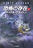 恐怖の存在 下 (3) (ハヤカワ文庫 NV ク 10-26)
