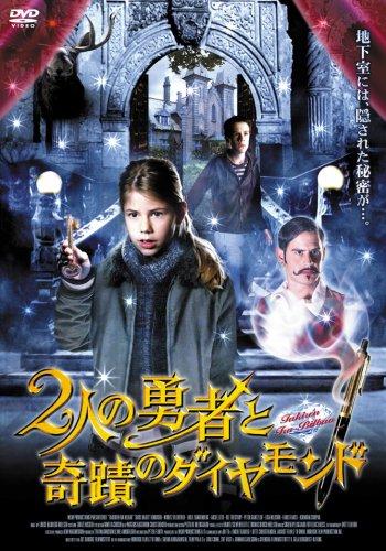 2人の勇者と奇蹟のダイヤモンド [DVD]