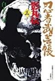 忍者武芸帳影丸伝 3 復刻版 (レアミクス コミックス)